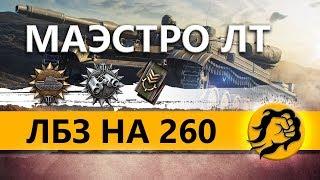 ЛБЗ НА ЛТ НА 260 С 19CaHTuMeTPoB