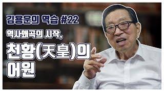 [김용운의 역습] 역사왜곡의 시작, 천황(天皇)의  어원
