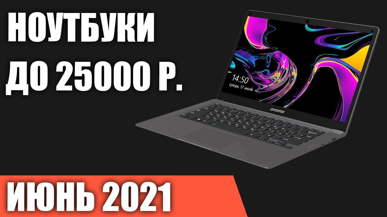 ТОП—7. Лучшие ноутбуки до 25000 руб. Июнь 2021 года. Рейтинг!