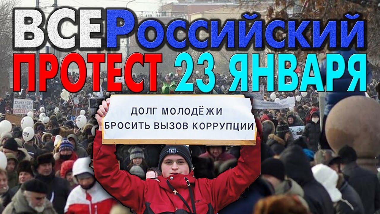 Всероссийский протест 23 января 2021 года против Жуликов и Воров! Навальный Россия
