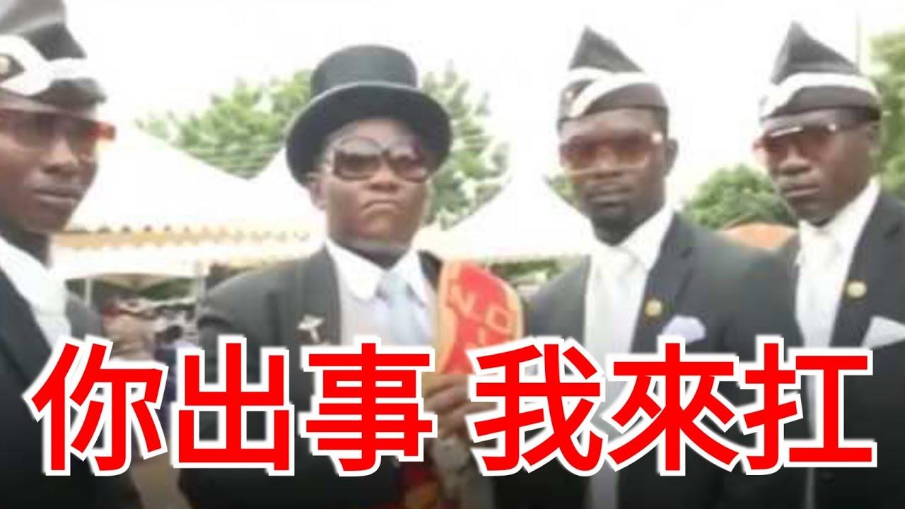 『最紅的棺材舞』Astronomia 非洲棺材舞 coffin dance funeral dance with casket meme - YouTube
