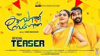 Kalavaani Mappillai Official Teaser | New Tamil Movie | Dinesh, Adhiti Menon