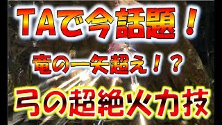 【MHW豆知識】弓タイムアタックで今話題!!ジャンプ撃ちの超火力!【番外編】【モンスターハンターワールド】