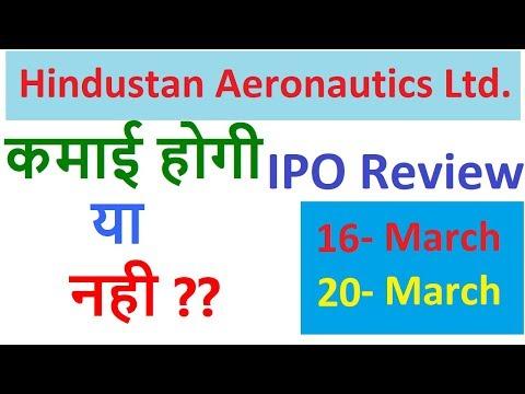 Hindustan Aeronautics Limited IPO || HAL IPO 2018 Review || HAL IPO Date