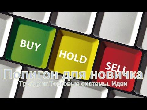 Изучаем РТС (Российская Торговая Система) - индекс, биржа
