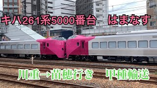 JR北海道 キハ261系5000番台はまなす 甲種輸送 2020/7/8