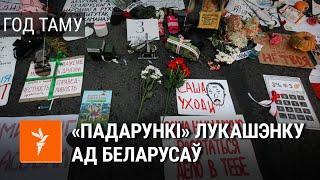 Як год таму беларусы павіншавалі Лукашэнку з днём нараджэньня / Подарки для Лукашенко