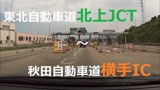 ドライブタイム「東北自動車道-北上JCT~秋田自動車道-横手IC」