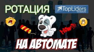 ✅ HelloFriends ротация в TopLiders на АВТОМАТЕ