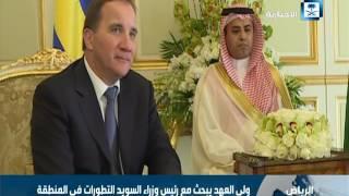ولي العهد يبحث مع رئيس وزراء السويد التطورات في المنطقة