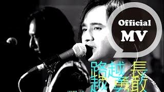 動力火車Power Station [ 光 Light ] Official Music Video (電視劇「加油媽媽」片尾曲)