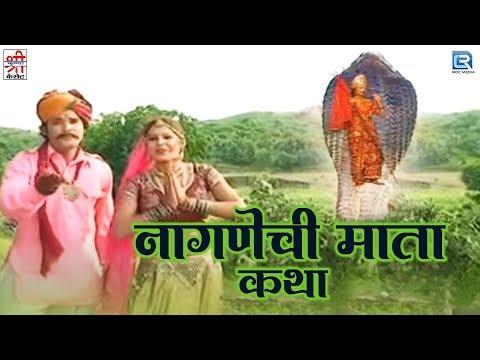 Nagnechi Mata Katha - नागणेची माता कथा | Nagnechi Mata Bhajan 2017 | Rajasthani Bhajan