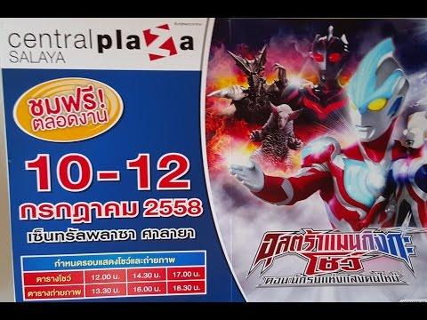 ウルトラマンギンガ ウルトラマンコスモス Ultraman Ginga Ultraman Cosmos Show , Thailand