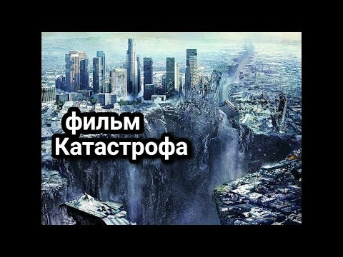 Очень крутой Фильм -Катастрофа -фантастика