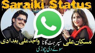 Wajid Ali Baghdadi || Muskan Ali Khan || Super Hit Saraik Song 2019 || Whatsap Status Sonay Di Chori