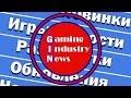 GIN - Новости игровой индустрии
