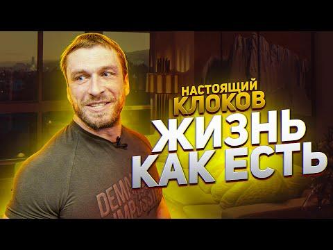 Фильм НАСТОЯЩИЙ КЛОКОВ. ДЕНЬ ИЗ ЖИЗНИ