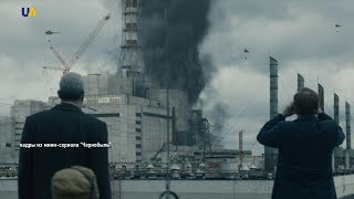 """Ликвидаторы аварии на ЧАЭС высказали свое мнение о сериале """"Чернобыль"""""""