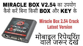Free Download Miracle Box 2 54 with loader [Complete