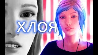 ХЛОЯ НЕ ТАКАЯ, КАКОЙ КАЗАЛАСЬ | Life is Strange: Before The Storm