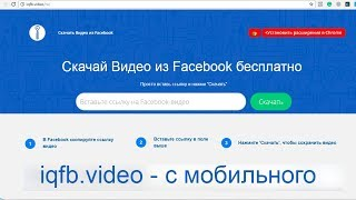 Как скачать видео из Facebook на мобильный телефон