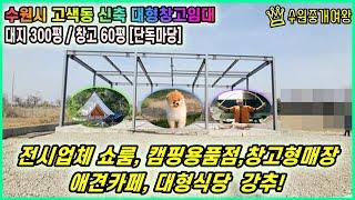 수원부동산- 대로변 신축 대형창고 임대 / 광고효과 우…