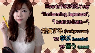 """""""To Learn / To Study"""" - 勉強する vs 学ぶ vs 習う the Differences"""