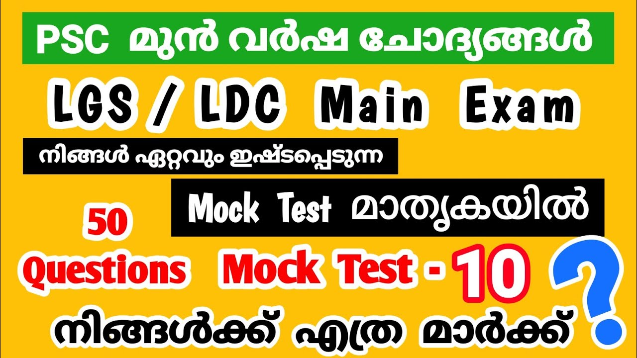 Mock Test - 10|LGS Main|LDC Main| പരീക്ഷയിൽ പ്രതീക്ഷിക്കാവുന്ന മുൻവർഷ ചോദ്യങ്ങൾ