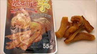 Roast Dried Sweet Potato~焼き干し芋~