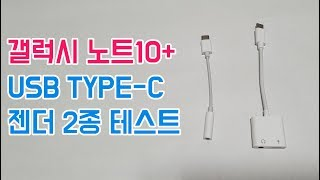갤럭시 노트10 plus + USB 타입C 젠더 2종 …