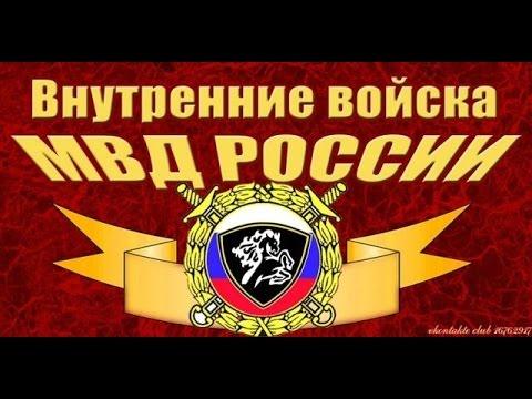 27 марта - День внутренних войск МВД России! История праздника.