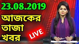 Today Bangla News On 23 August 2019 | BD News | Bangla News | BD Live News | Bangla TV News Today