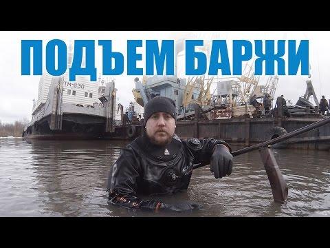 видео: Подъем баржи