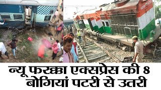 UP NEWS II New Farakka Express derailed in Raebareli uttar Pradesh