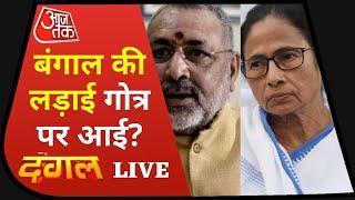 Dangal LIVE: Bengal की लड़ाई, गोत्र पर आई? | Rohit Sardana के साथ डिबेट | Aaj Tak Live
