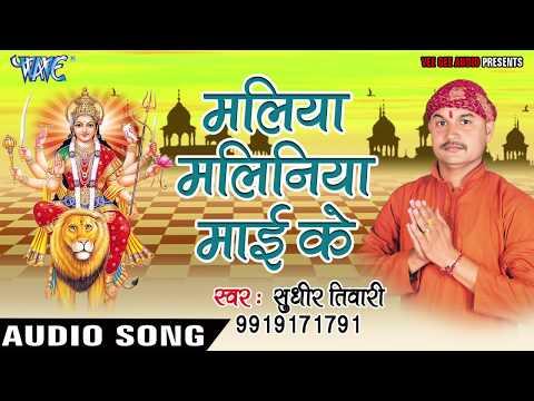 2017 का सबसे हिट देवी गीत -  Maliya Gajra Guthela - Sudhir Tiwari - Audio Juke Box thumbnail