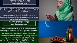 Nonbu Vaikum Dua/Nonbu Thirakkum Dua/நோன்பு நிய்யத்/நோன்பு நோற்கும்போது திறக்கும்போது ஓதும் துஆ