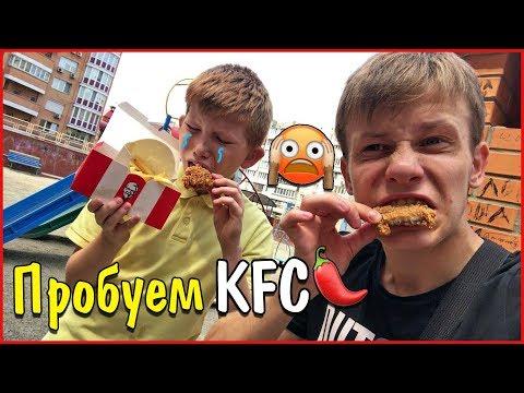 Пробуем KFC с Богданом