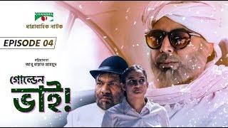 Golden Bhai | Drama Serial | Episode 04 | Afran Nisho | Prova | Aparna Ghosh | Channel i TV
