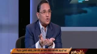 على هوى مصر - د. عبد الرحيم علي : عارفين اننا ظروفنا سيئة ولن نجعلها سوريا او العراق