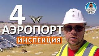 видео Аэропорт Симферополя