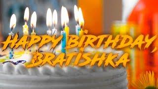 С днём рождения, Лёха!