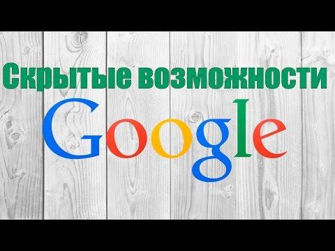 Вопрос: Как освоить скрытые возможности Google?