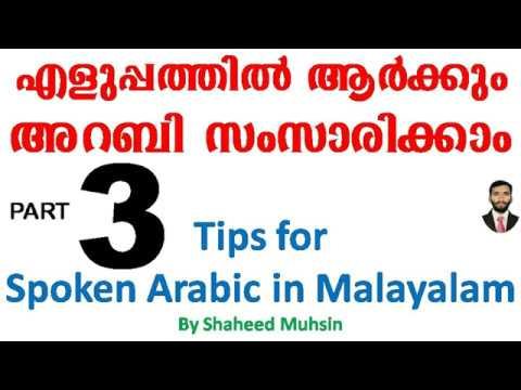 SPOKEN ARABIC IN MALAYALAM COMMON TIPS 3