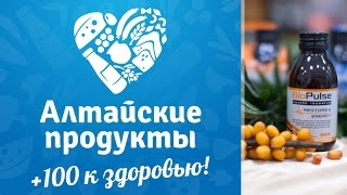 Алтайские продукты - Биологически активные добавки(Телевизионная программа «Алтайские продукты» Эфир - 27 июня 2014 года., 2014-07-12T04:00:22.000Z)