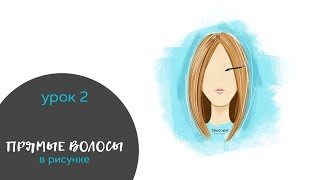 2 из 5 Урок Рисуем ПРЯМЫЕ волосы (СМОТРЕТЬ ВЕРТИКАЛЬНО С ТЕЛЕФОНА) // Прическа с прямыми волосами