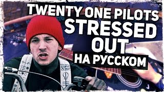 Twenty One Pilots - Stressed Out - Перевод на русском (Acoustic Cover)(Twenty One Pilots - Stressed Out на русском | Stressed Out (Перевод на русский) | Stressed Out на гитаре | Acoustic Cover. Авторы перевода: https://v..., 2017-01-04T18:09:14.000Z)
