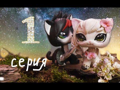 LPS сериал - DEVILYONT за гранью! - 1 серия - обновление!
