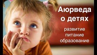 Аюрведа о развитии детей. О питании и обучении.