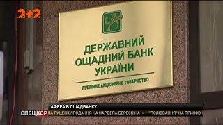 Нардепа Березкіна підозрюють у крадіжці 20 мільйонів доларів у державному Ощадбанку